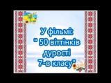 Авторський серіал-комедія 50-віттінків дурості 7-в 1 сезон 1 серія