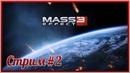 Mass Effect 3 - 2: Долгие прогулки по Цитадели. Кроганы-женщины - последняя надежда Тучанки