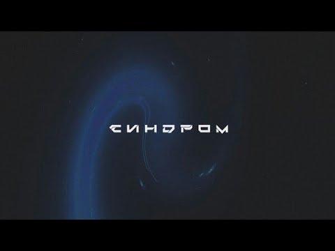 REDO - СИНДРОМ [Russian Grime] 2018