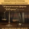 """ЮРИДИЧЕСКАЯ ФИРМА """"ЮРтренд"""""""