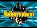 Доберман.1997.720p (сербин)