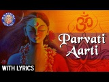 Parvati Aarti With Lyrics | Maa Parvati Aarti In Hindi | Durga Devotional Songs