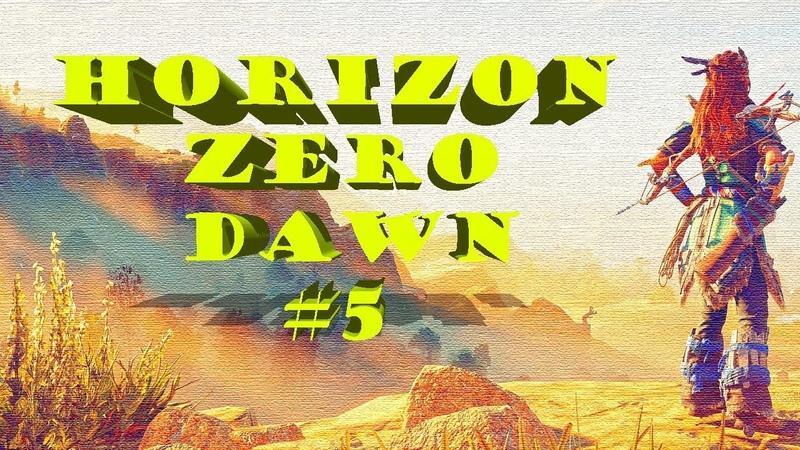 Horizon Zero Dawn прохождение сюжетной линии 5