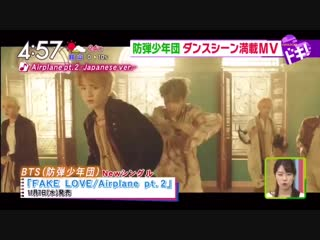181030 tbs hayadoki!' はやドキ - - airplane pt.2 mv japanese ver. preview released 117 - - dif