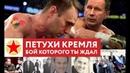 Бой петухов кремля - Золотов и Навальный! Дуэль, Конфликт или Театр абсурда? Артём Войтенков