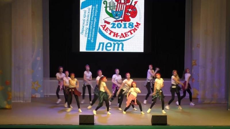ДЕТИ ДЕТЯМ 2018 год. Конкурсные просмотры. Номинация «Современный танец». Коллективы 10-18 лет. 1 часть