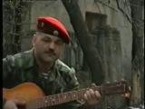 А ВИДЕЛ ЛИ ТЫ, ДРУГ... (песня русского спецназовца)