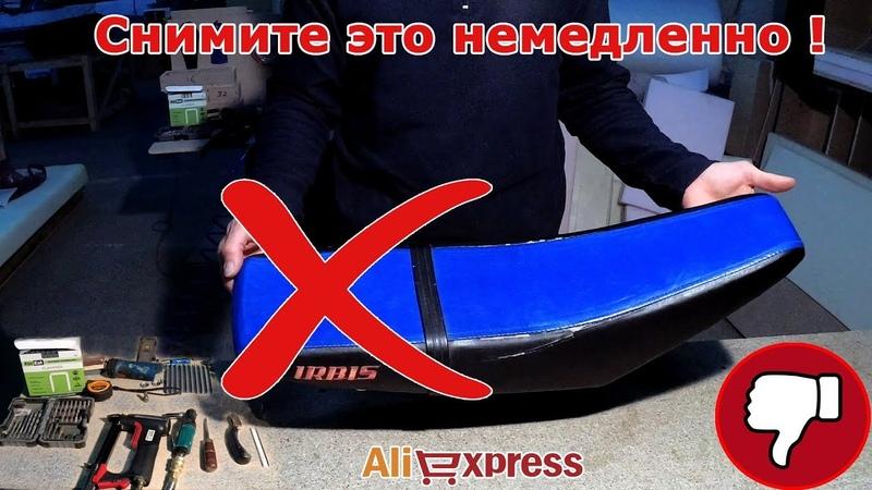 Крутейший чехол сиденья с AliExpress для кроссового, эндуро мотоцикла. Irbis TTR 250.