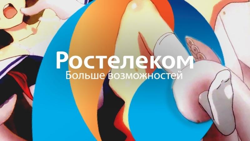 Зашквары от Ростелекома СТЫД feat Кшиштовский