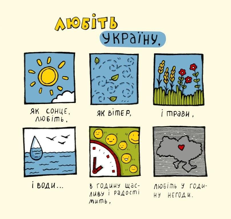 я придумаю світ.. - любіть Україну