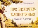 Про белочку хлопотунью Г Скребицкий Диафильм Художник К Карпов