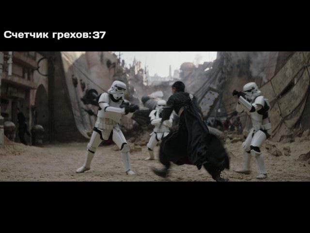 Все киногрехи и киноляпы Изгой-один: Звёздные войны, обзор