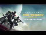 Destiny 2 | Free Weekend