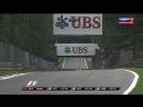 08 09 2013 Формула1 12 этап Национальный автодром Монца Италия