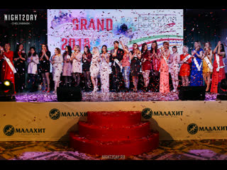 Пятый Ежегодный турнир Grand Lashes  2018.
