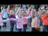 День знаний - 2015. Флэшмоб - Детские сады