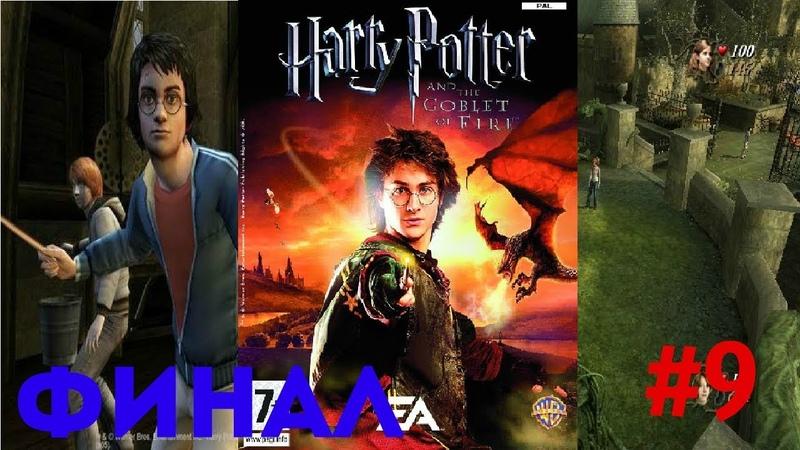 Прохождение игры Гарри Поттер и Кубок огня (PC) |Воландеморт| №9 ФИНАЛ