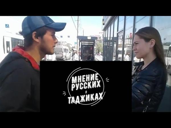 Мнение русских о Таджиках |Урусо дар бораи точико чи фикир доранд)(Социальный эксперимент)