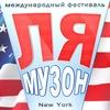 """Международный Фестиваль """"ЛЯ Музон"""" в Нью-Йорке"""