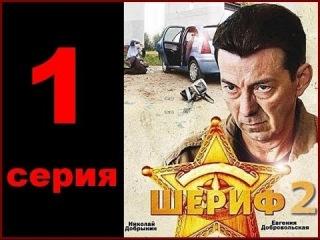 Шериф-2 ( 1 серия из 16) Детективный сериал