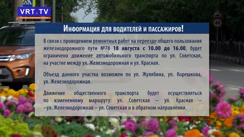 В субботу закроют ЖД переезд на улице Советской.