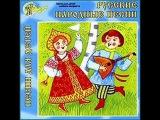 ДУНЯ-ТОНКОПРЯХА Русские народные песни для детей