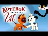 Котенок по имени Гав. Все серии подряд | A Kitten named Woof russian cartoons for children