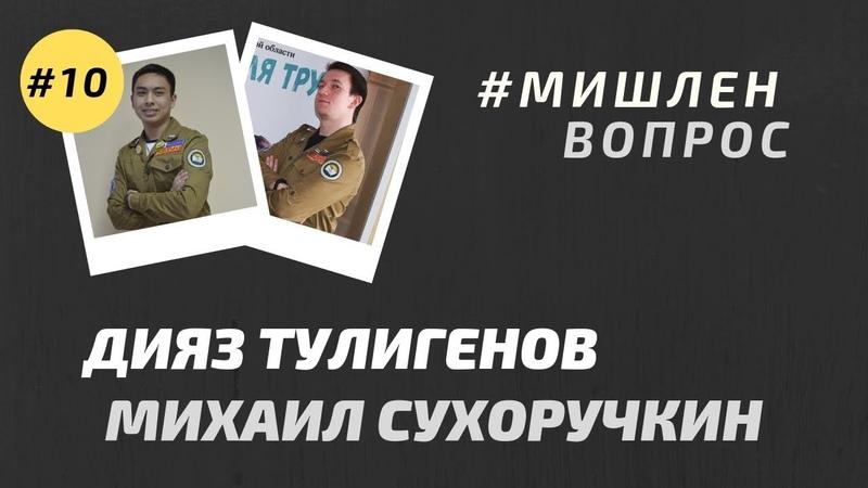 Вопросы от Мишлена Дияз Тулигенов и Михаил Сухоручкин