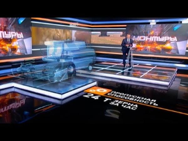 Контуры. Характеристики нового белорусского суперкомбайна