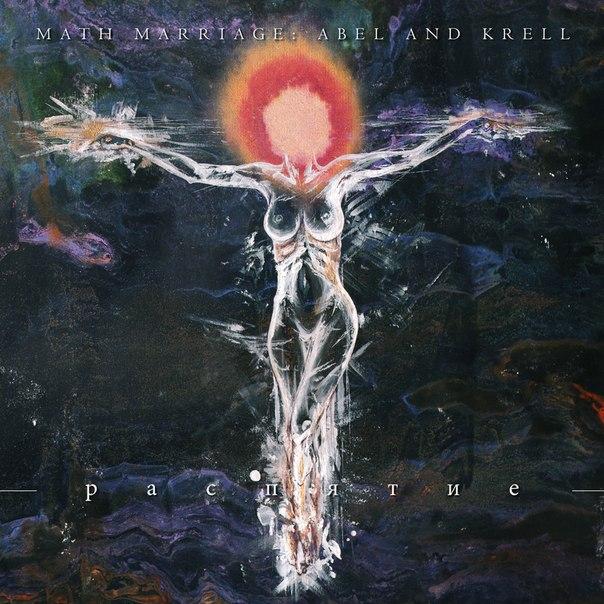 Новый альбом MATH MARRIAGE: ABEL AND KRELL - Распятие (2013)
