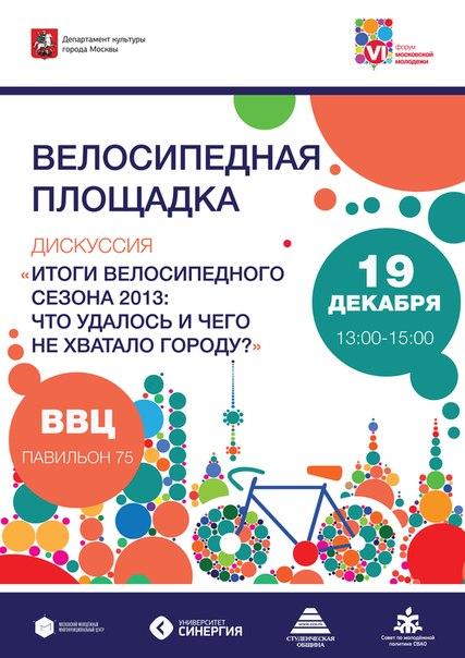 Велошухов Цикл велосипедных экскурсий