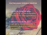 АНОНСЫ прямых эфиров 2 и 3 августа