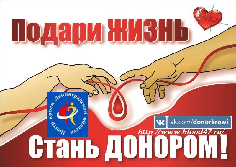 Приглашаем кадровых доноров и тех, кто впервые принял для себя важное решение - сдать кровь ради спасения жизней!