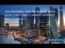 SolidWorks Forum Russia 2018