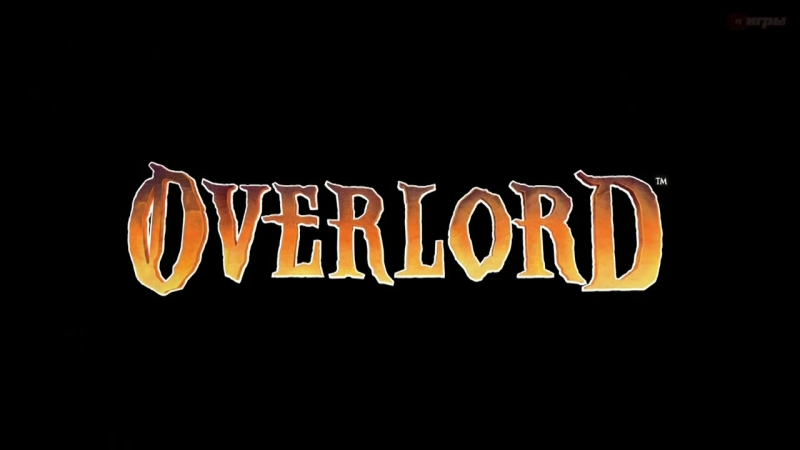 Overlord Трейлер на русском языке