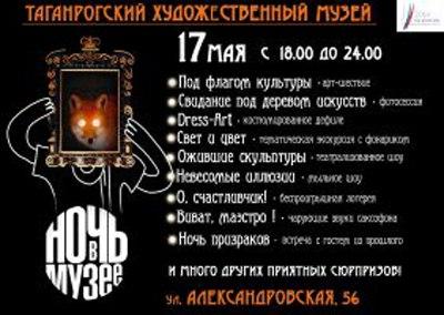 «Ночь в музее» в Таганроге