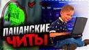 🌈ДО ГЛОБАЛА С СОФТОМ 7 FLEXHACK CS GO Напарники