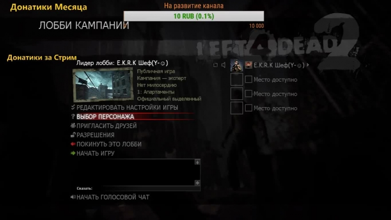 Стрим Left 4 Dead 2--(Челендж Эксперт)Русский vs Зомби