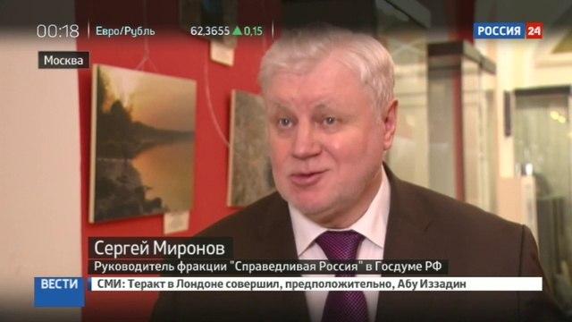 Новости на «Россия 24» • В Москве вручили премию В поисках правды и справедливости