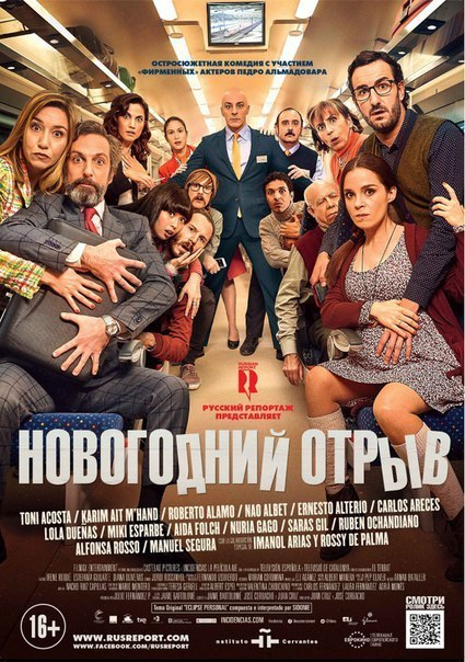Новогодний отрыв (2015)