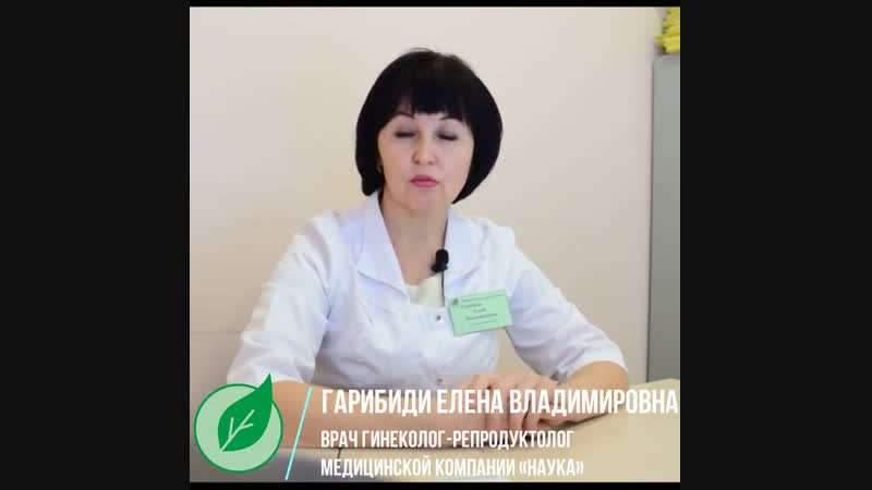 Гарибиди Елена Владимировна Врач гинеколог репродуктолог Медицинской Компании Наука