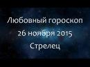 Любовный гороскоп козерог на 30 ноября 2015
