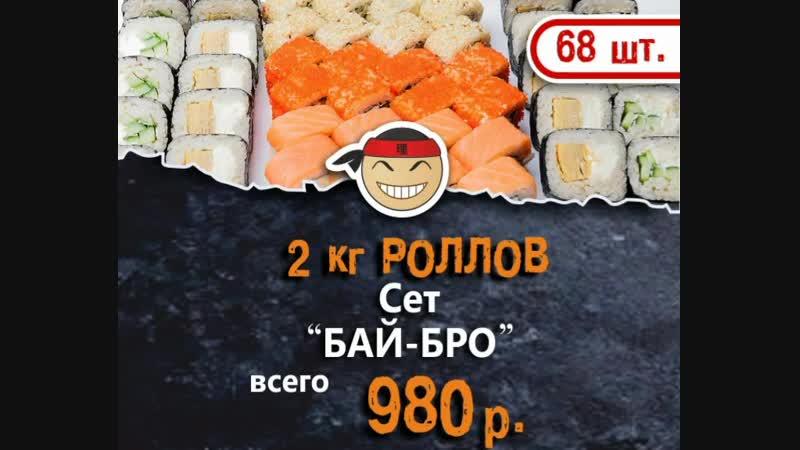 Бенто суши слайдер