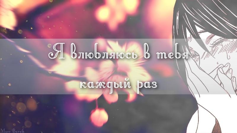 【AMV】Грустный аниме клип - Я влюбляюсь в тебя каждый раз