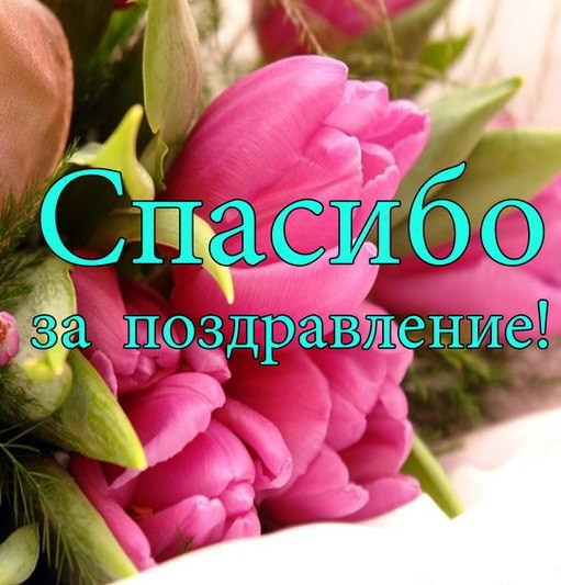 Огромное спасибо за поздравление и подарок