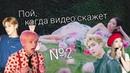 ПОЙ ТОЛЬКО ТОГДА, КОГДА ВИДЕО СКАЖЕТ K-POP ver. 2 || SING ONLY WHEN VIDEO SAY k-pop ver.