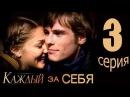 Каждый за себя (3 серия из 6) Мелодрама 2012. Сериал.