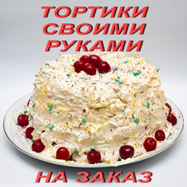 Тортик своими руками с фото