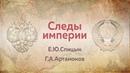 Е.Ю.Спицын и Г.А.Артамонов на канале Спас в программе Так было ли монгольское нашествие
