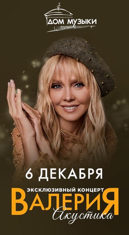 Валерия Перфилова   Москва